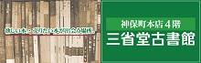 三省堂古書館