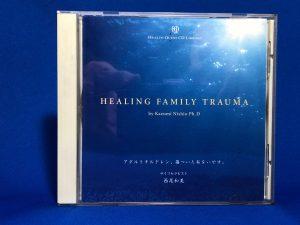 【CD】アダルトチルドレン、傷ついた私をいやす。