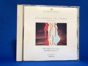 【CD】今日一日のアファメーション 自分を愛するためのガイド