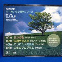 DVD】交流分析・ふれあいの心理学 全4巻